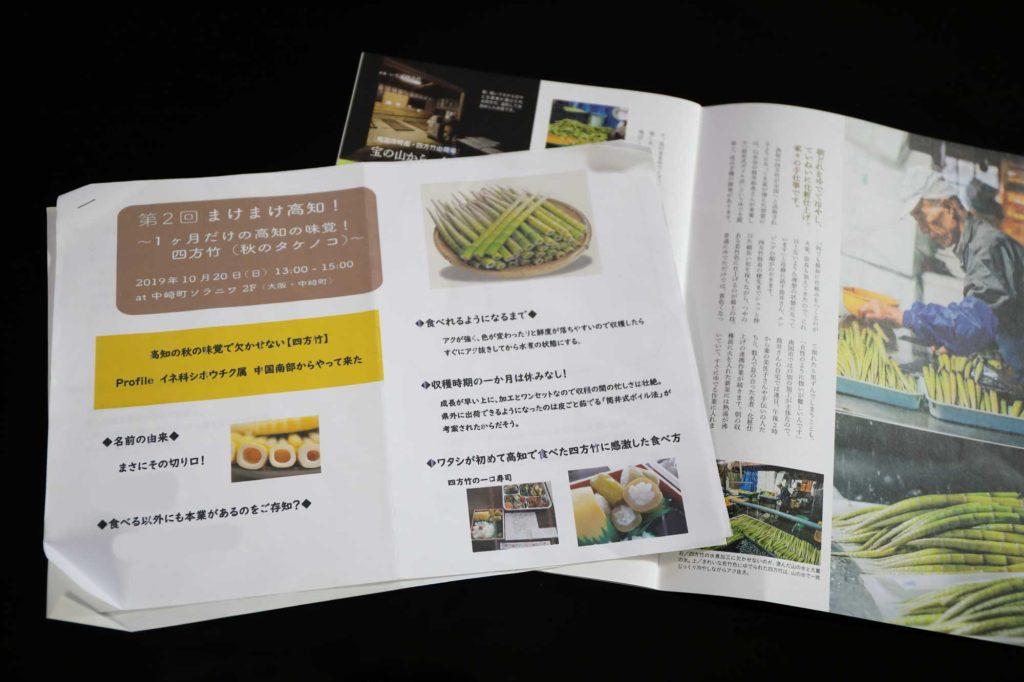 まけまけ高知!〜1ヶ月だけの高知の味覚!四方竹(秋のタケノコ)〜資料