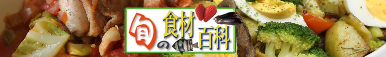 旬の食材百科 レシピノート